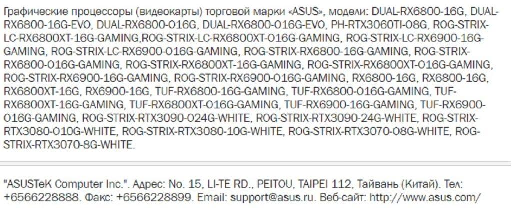 Liste nouvelle dénomination cartes graphiques ASUS