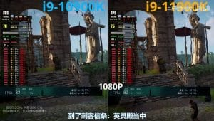 Benchmark Intel i9-11900K VS 10900K Assassins creed Valhalla