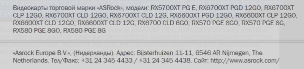 ASRock Radeon RX 6600 XT 12 Go