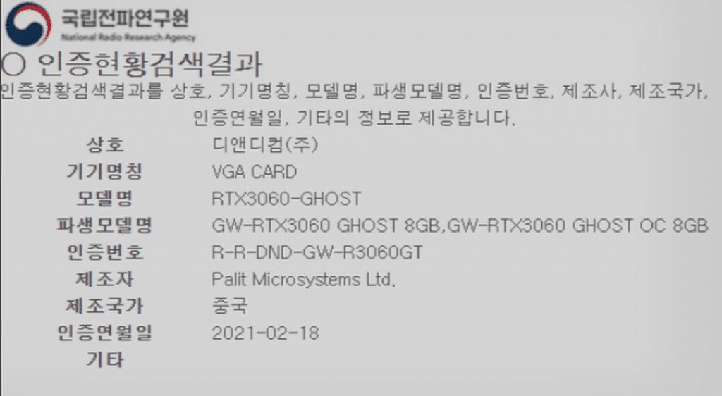 NVIDIA GeForce RTX 3060 8 Go