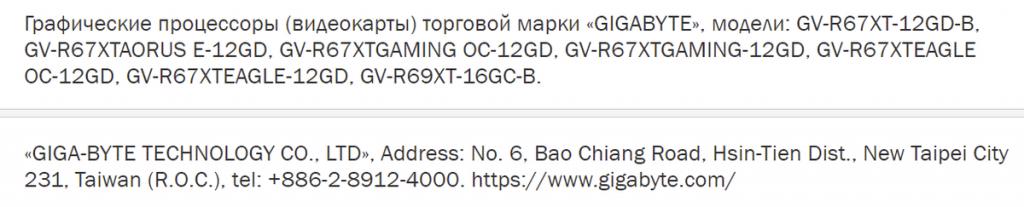 GIGABYTE Radeon RX 6700 XT