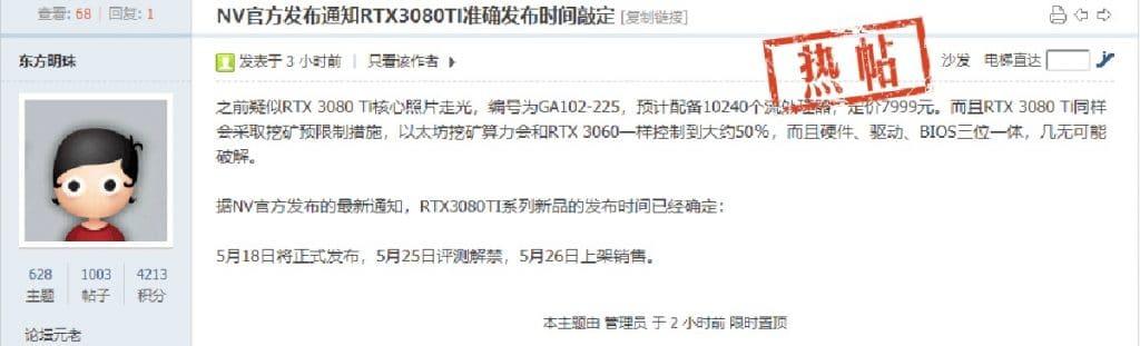 annonce NVIDIA RTX 3080 Ti