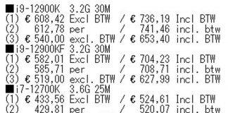 Prix Intel Core 12e génération i9-12900K
